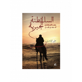Ajwad bin Zamil, the Jabriyyah Sultanate